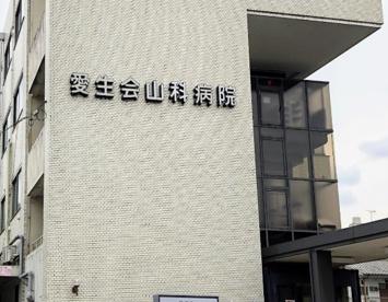 愛生会山科病院の画像1
