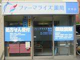 ファーマライズ薬局文京店