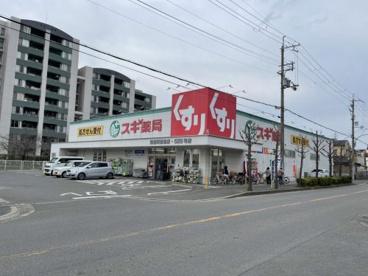 スギ薬局 寝屋川萱島店の画像1