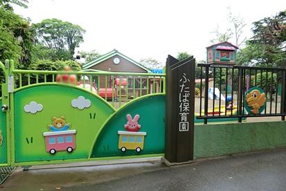認定こども園取手ふたば文化保育園の画像1