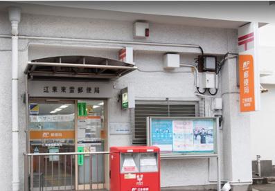 東雲郵便局の画像1