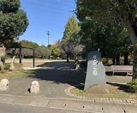 谷戸岡公園