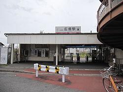 山陽電鉄 広畑駅の画像1
