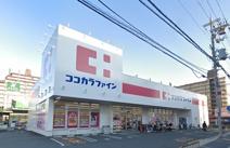 ココカラファイン友井店