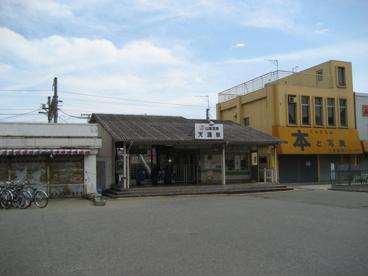 山陽天満駅の画像1