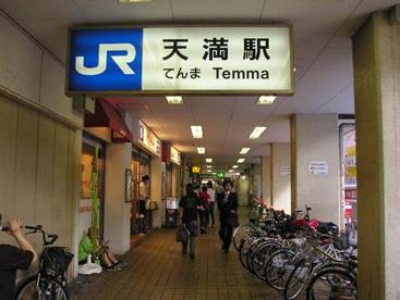 山陽天満駅の画像2