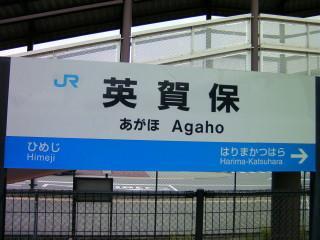 英賀保駅の画像2