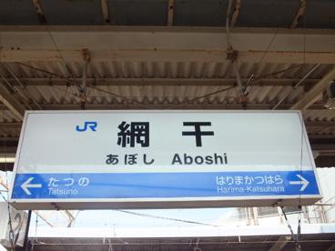JR網干駅の画像1