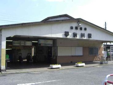 夢前川駅の画像1