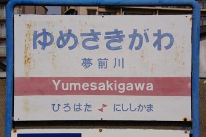 夢前川駅の画像2