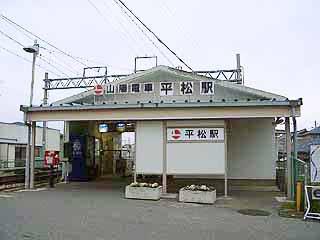 平松駅の画像1