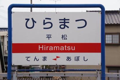 平松駅の画像2