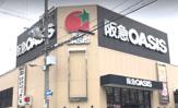 阪急OASIS(オアシス) あびこ店
