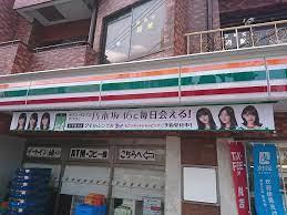 セブン-イレブン 台東根岸1丁目店の画像5