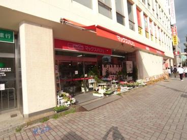 オンセンドマックスバリュ本山店の画像1