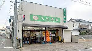 大竹薬局 谷田部店の画像1