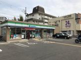 ファミリーマート 豊中東泉丘店