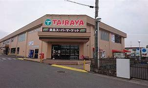 エコス TAIRAYA(たいらや) つくば大穂店の画像1