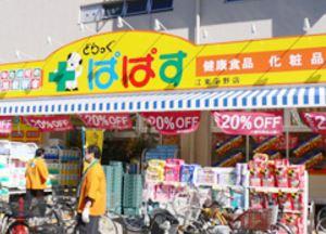 どらっぐ ぱぱす 菊川店の画像1