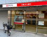三菱UFJ銀行 青山支店 千駄ケ谷三丁目出張所
