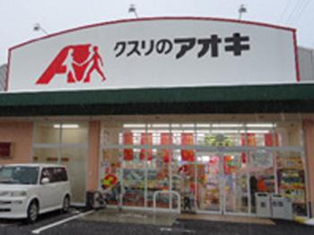 クスリのアオキ おおつ野店の画像1