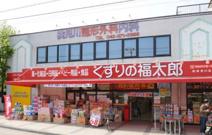 くすりの福太郎 森下駅前店