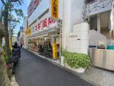 スギドラッグ 新宿若松町店