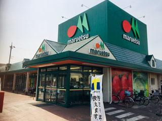 maruetsu(マルエツ) みやぞの店の画像1