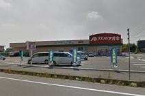 クスリのアオキ 直井店