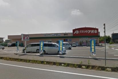 クスリのアオキ 直井店の画像1