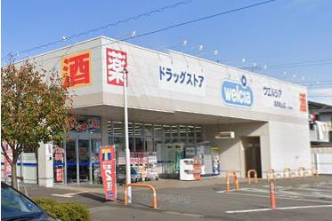 ウエルシア真岡亀山店の画像1