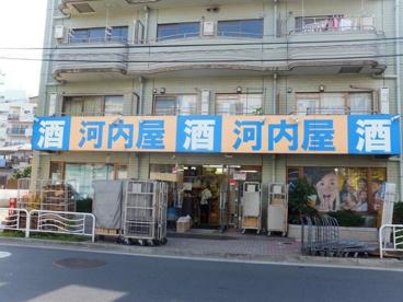 河内屋 門前仲町店の画像1