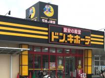 ドン・キホーテ福岡鞍手店