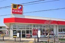 サンドラッグ 西東京向台店