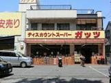 ガッツスーパー田無西原店