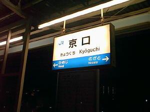 JR播但線 京口駅の画像1
