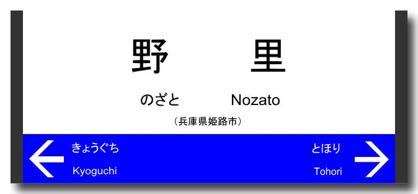 JR播但線 野里駅の画像1