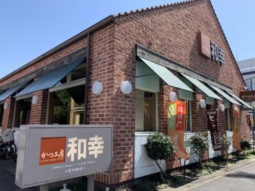 かつ工房和幸 鶴ヶ島店の画像1