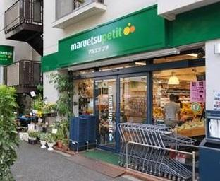 maruetsu(マルエツ) プチ 西新宿三丁目店の画像1