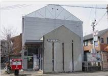京都島原郵便局