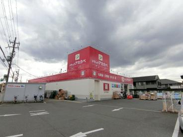 ドラッグアカカベ 萱島店の画像1