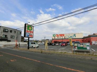スーパーマーケットコノミヤ 寝屋川店の画像1