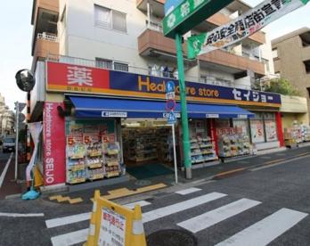くすりセイジョー 石川台店の画像1