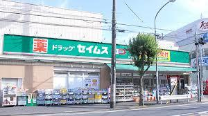 ドラッグセイムス弘明寺店の画像1