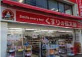 くすりの福太郎 西大島店
