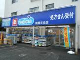 ウェルシア 新宿目白店