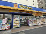 マツモトキヨシ 新大塚駅前店