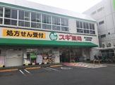 スギ薬局 新大阪宮原店