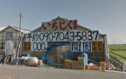 フルーツガーデン高松の画像1