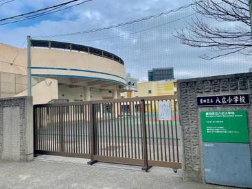 墨田区立八広小学校の画像1